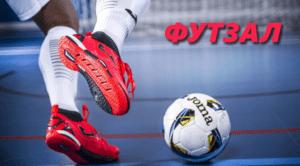 Ставки на спорт: зарабатываем на мини-футболе (футзал)