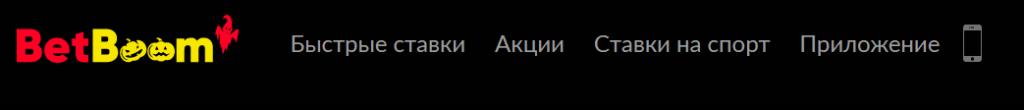 главное меню БК Бетбум