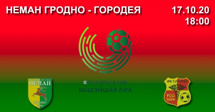 Прогноз матча Неман Гродно 17.10 18:00
