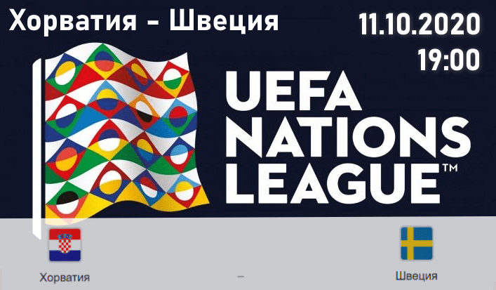 Прогноз матча Хорватия Швеция 11.10.2020