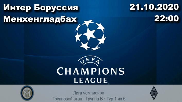Прогноз матча Интер Боруссия М 21.10.2020
