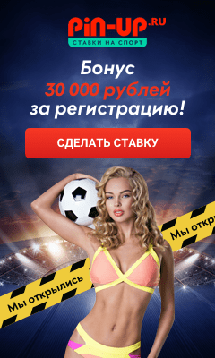 ПИН АП 30000 рублей