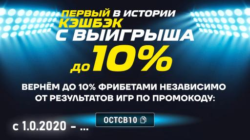 Кэшбэк с выигрыша до 10%