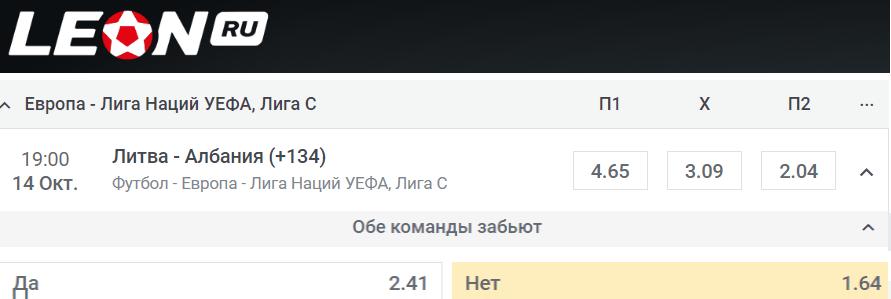 Ставка на матч Литва Албания по линии БК Леон
