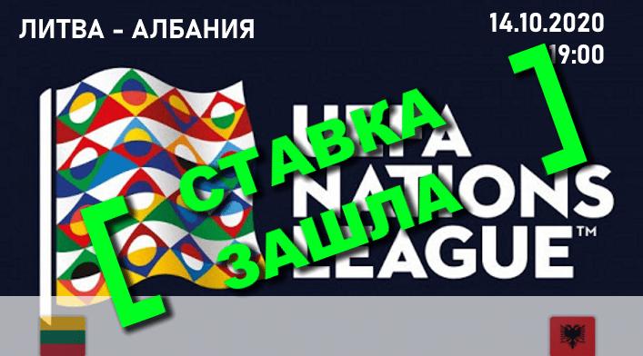 Литва Албания Прогноз матча 13.10.2020