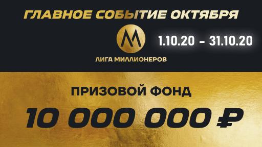 Акция лига миллионеров от Лиги Ставок