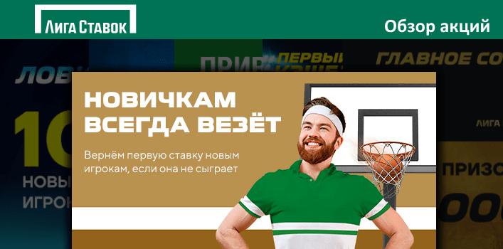 Описание доступных для игроков акций в БК «Лига Ставок» в 2020 г.