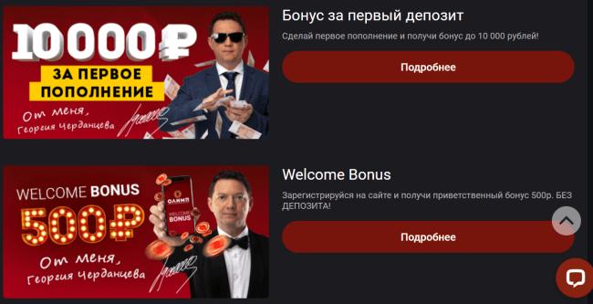 БК Олимп: бонус при регистрации