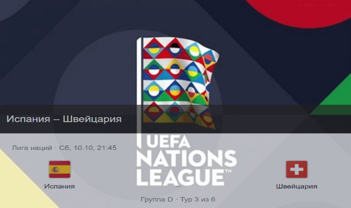 Прогноз на матч Испания – Швейцария 10.10.20 21:45
