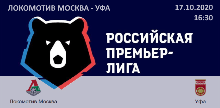 Прогноз матча Локомотив Уфа 17.10.2020