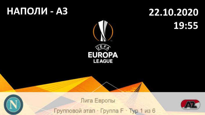 Прогноз матча Наполи - АЗ Алкмаар 22.10.2020 19:55