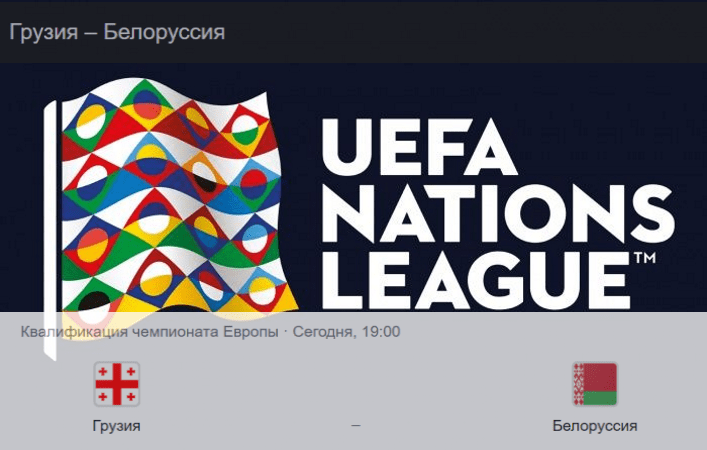 Прогноз матча Грузия Беларусь