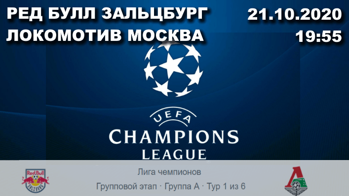 Прогноз матча Зальцбург Локомотив 21.10.2020