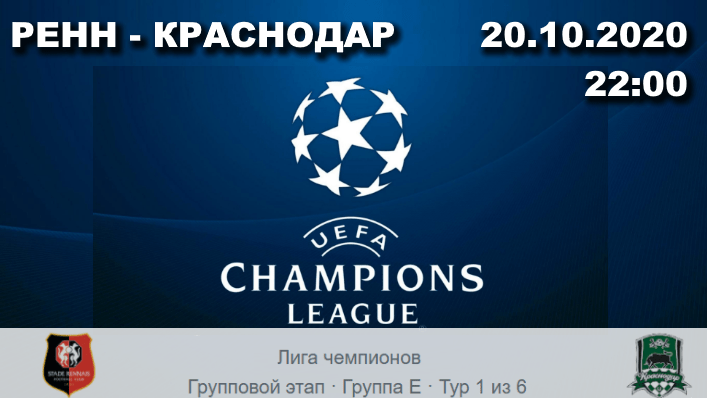 Прогноз матча Ренн Краснодар 20 октября