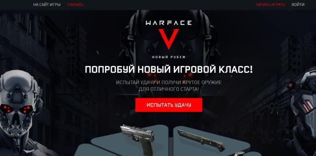 Интерфейс онлайн игры-шутера Warface