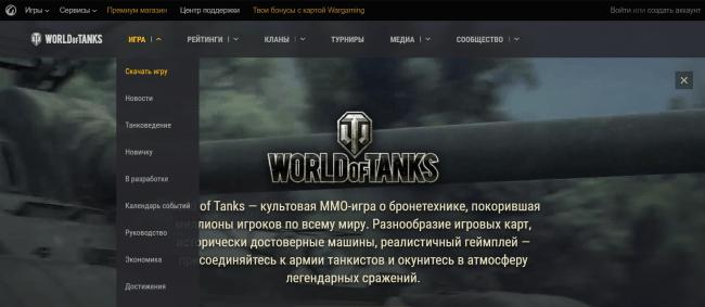 Игра онлайн-шутер worldoftanks
