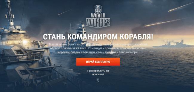интерфейс игры worldofwarships