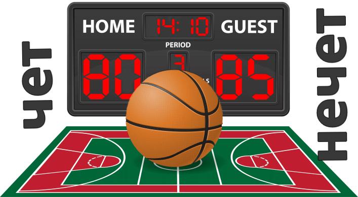 Методики ставок в баскетбольных играх на Чет/Нечет