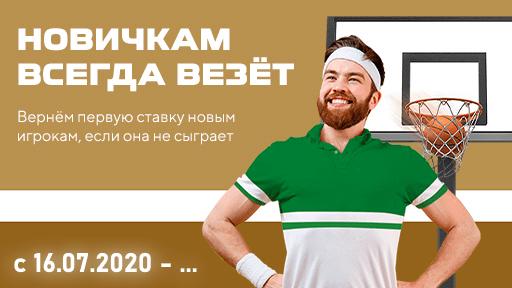 "Страховка ставки "" Новичкам всегда везёт"""