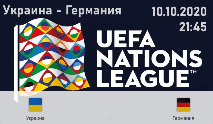 Прогноз матча Украина Германия