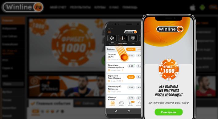 Обзор мобильной программы для ставок от БК «Винлайн»