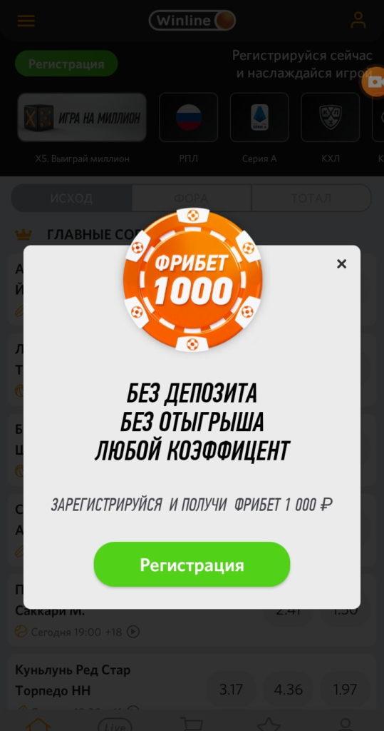 Бонус 1000 рублей без депозита при регистрации в БК Винлайн