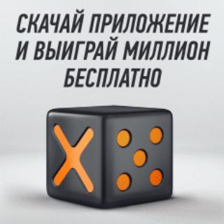игра Х5 на миллион от БК Винлайн