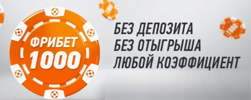 Бонус без депозита 1000 р. в БК Винлайн