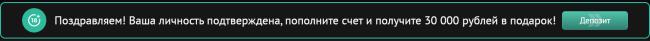 Бонус за внесения депозита до 30000 рублей