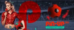 Ставки на футбол в Пин Ап в линии онлайн и офлайн