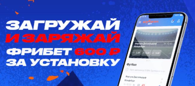 Фрибет 600 рублей за установку мобильного приложения Вулканбет
