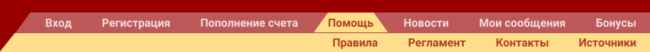 Главное меню сайта