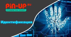 Как пройти начальную и полную идентификацию личности в российской БК Пин-Ап