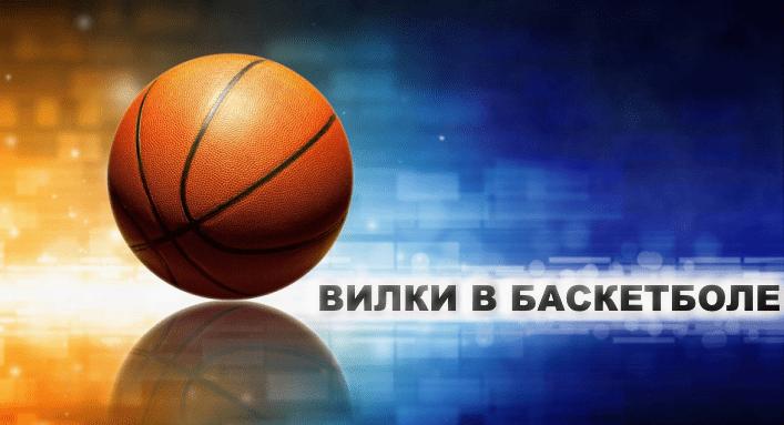 Как найти вилки на баскетбол бесплатно в прематче и в лайве