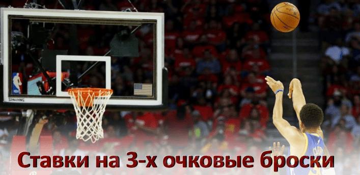 Как сделать ставки на 3-х очковые броски в баскетболе