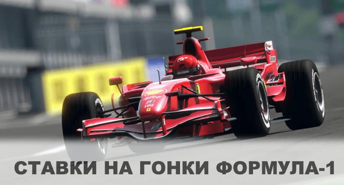 Особенности ставки на гонки Формула-1