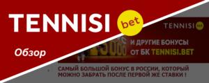 Подробный обзор бк Тенниси