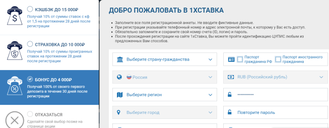 Регистрация на сайте 1XСтавка