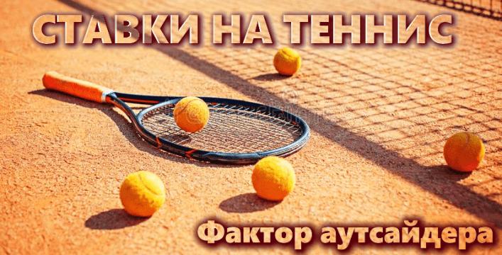 Ставки на теннис. Фактор аутсайдера.