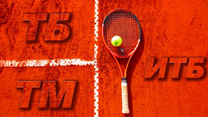 Ставки на тотал больше и меньше в теннисе