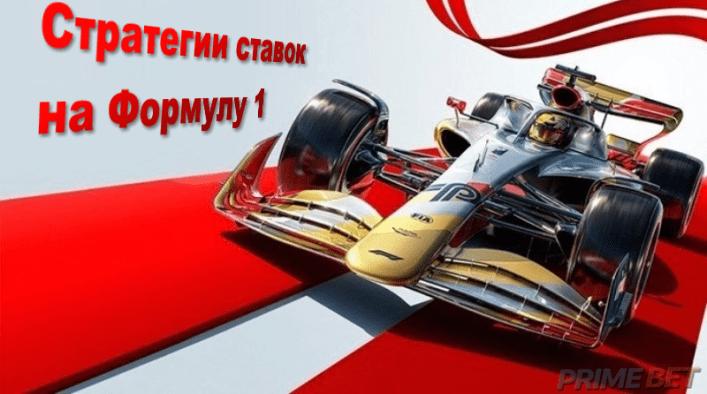 Стратегии ставок на гонки Формула 1