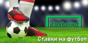 Виды ставок на футбол в Лиге Ставок