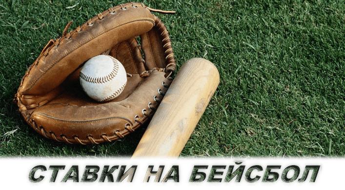 Все что нужно знать для ставок на бейсбол