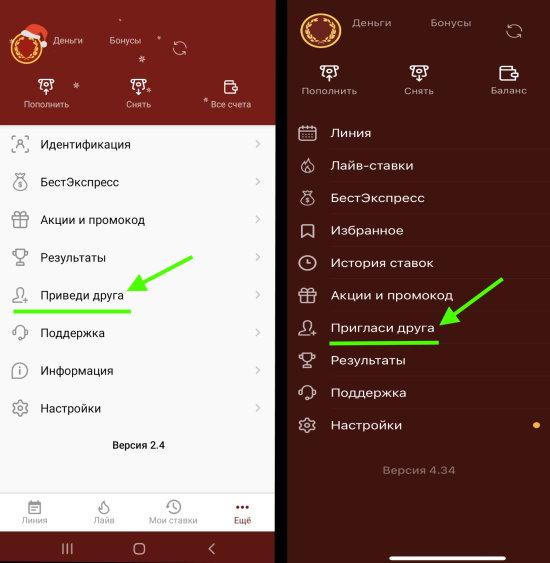Акция Пригласить друга через мобильное приложение