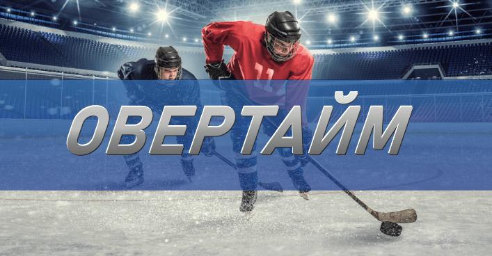 Что такое овертайм в хоккее