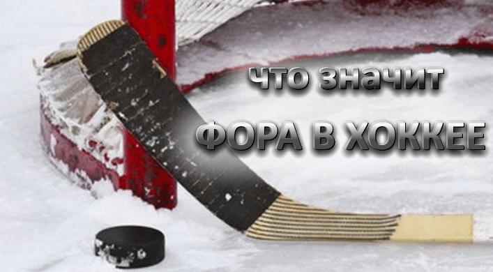 Что значит фора в хоккее, как правильно ставить