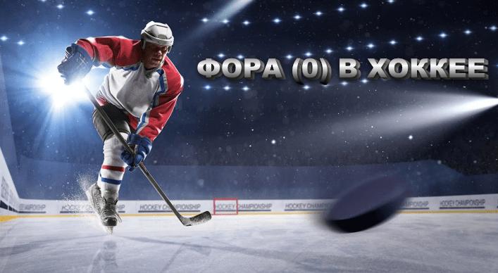 Что значит ставка фора 0 в хоккее в букмекерских конторах