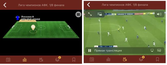 Как посмотреть инфографику и прямую трансляцию матча