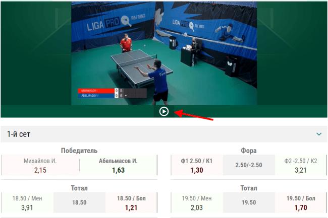 Как посмотреть матч по настольному теннису онлайн