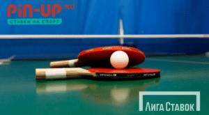 Как правильно поставить на настольный теннис в БК Лига Ставок и Пин Ап
